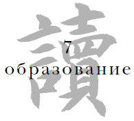 7 Образование