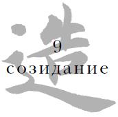 9 Созидание