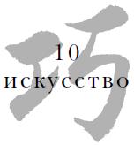 10 Искусство