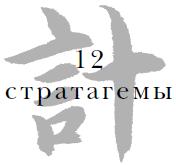 12 Стратагемы