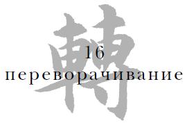 16 Переворачивание