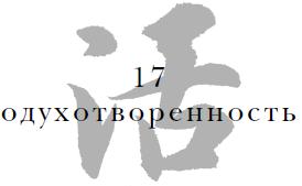 17 Одухотворенность