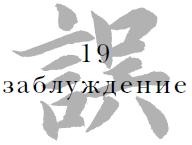 19 Заблуждение