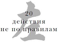 20 Действия не по правилам