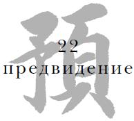 22 Видение