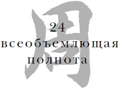 24 Всеобъемлющая полнота