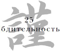 25 Бдительность