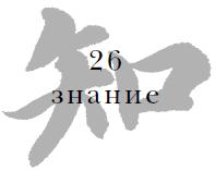 26 Знание