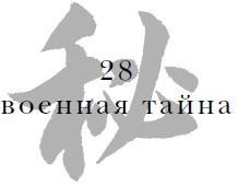 28 Военная тайна