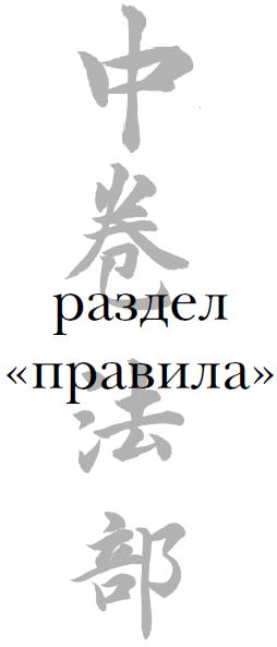 Раздел «Правила»