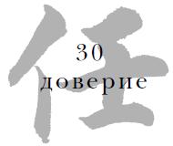 30 Доверие