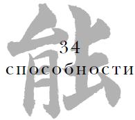 34 Способности