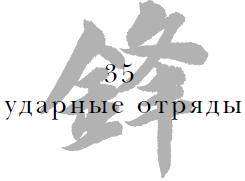 35 Ударные отряды