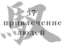 37 Привлечение людей