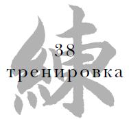 38 Тренировка