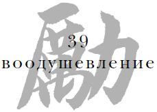 39 Воодушевление