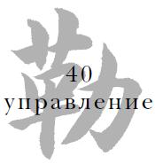 40 Управление