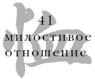 41 Милостивое отношение