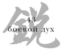 43 Боевой дух