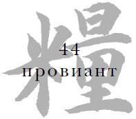 44 Провиант