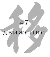 47 Движение