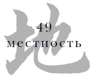 49 Местность