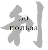 50 Польза