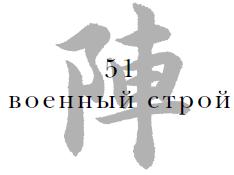 51 Военный строй