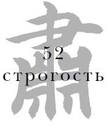 52 Строгость