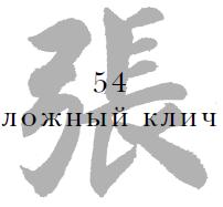 54 Ложный клич