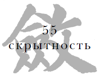 55 Скрытность