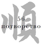 56 Потворство