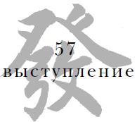 57 Выступление