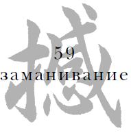 59 Заманивание
