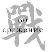 60 Сражение