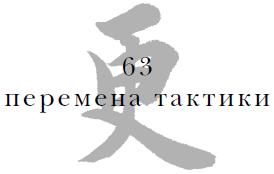 63 Перемена тактики