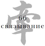 66 Связывание