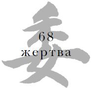68 Жертва
