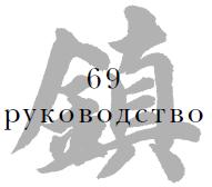 69 Руководство