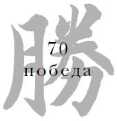 70 Победа