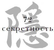 72 Секретность