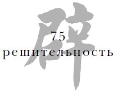 75 Решительность