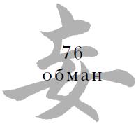 76 Обман