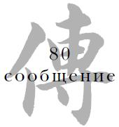 80 Сообщение