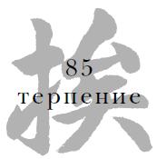 85 Терпение