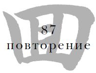 87 Повторение