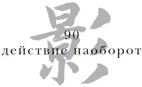 90 Действие наоборот