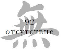 92 Отсутствие