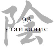 93 Утаивание