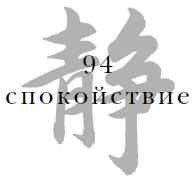 94 Спокойствие